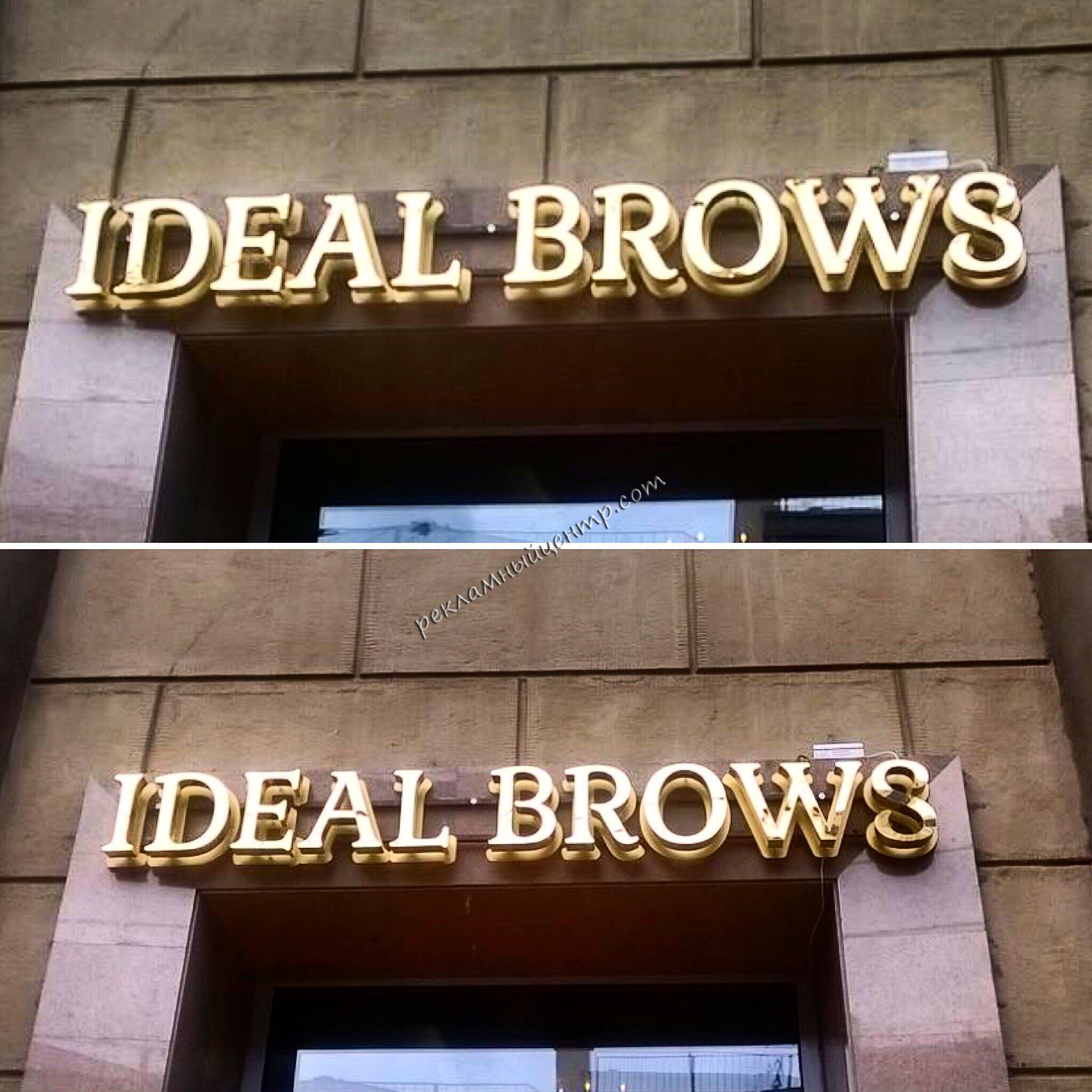 Объемные зеркальные буквы с подсветкой контражур для салона красоты Ideal brows в Москве