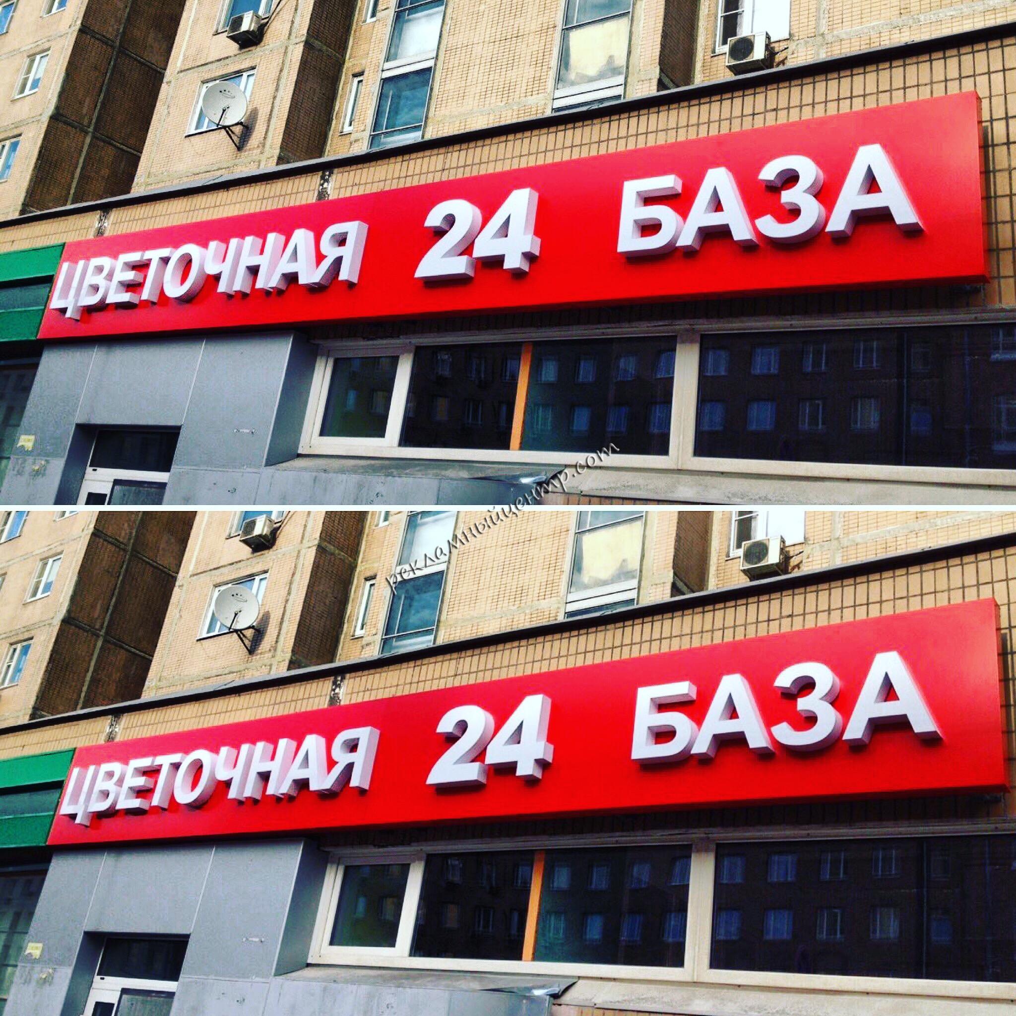 Объемные буквы в Москве для магазина цветочная база