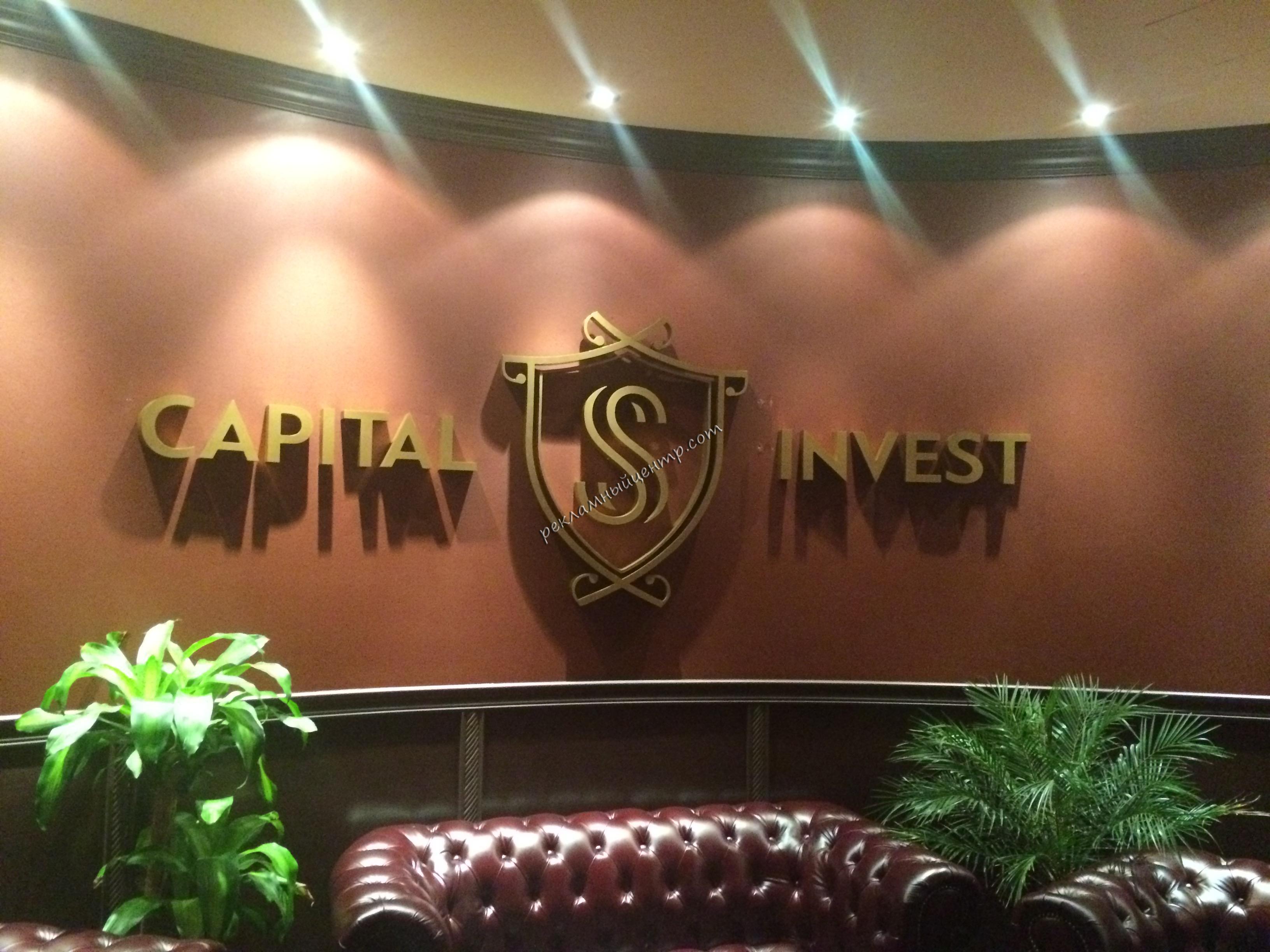 Объемные не световые буквы для компании Capital invest в Москве