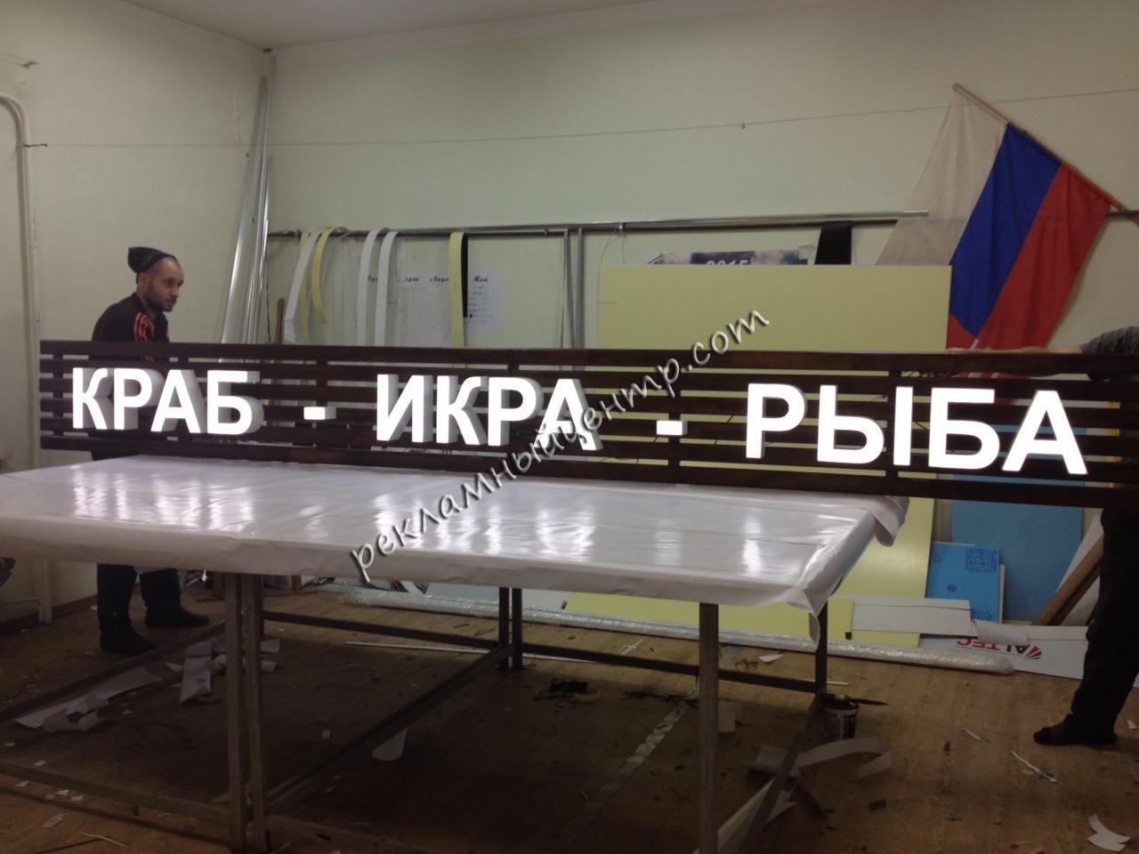 Вывеска с объемными буквами для магазина морепродуктов в Москве