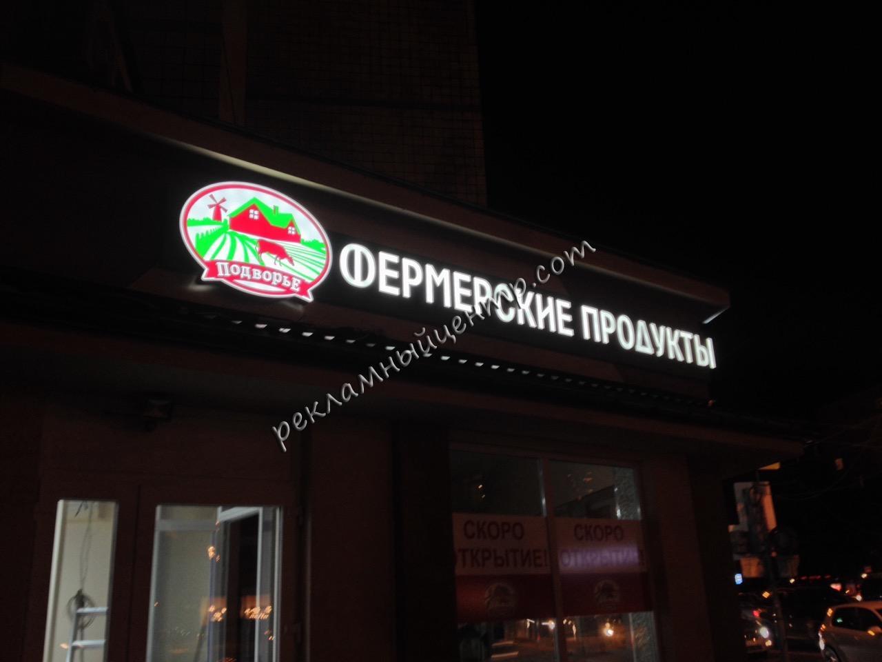 Объемные буквы для магазина фермерских продуктов в Москве!