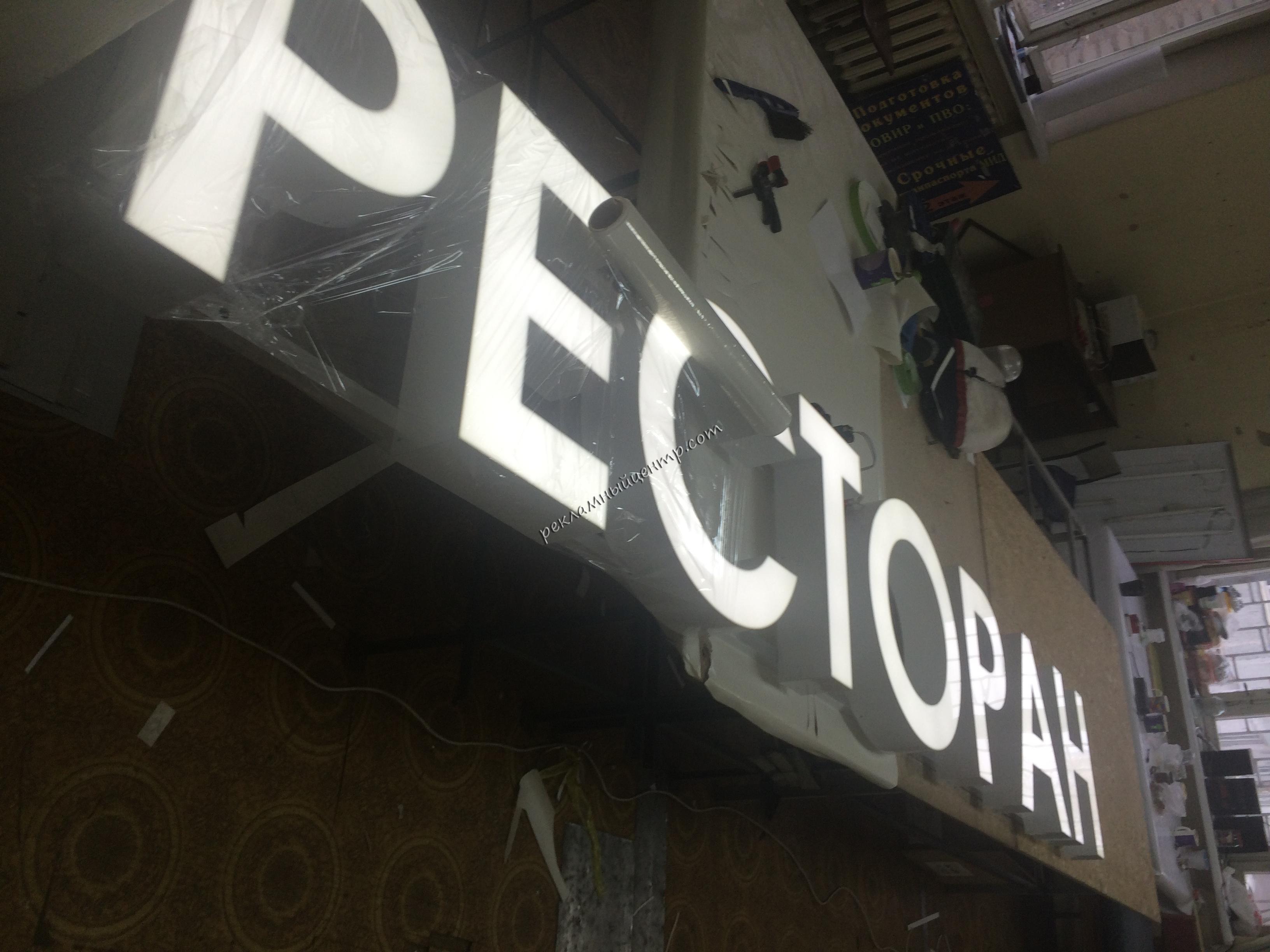 Объемные буквы для ресторана в Москве