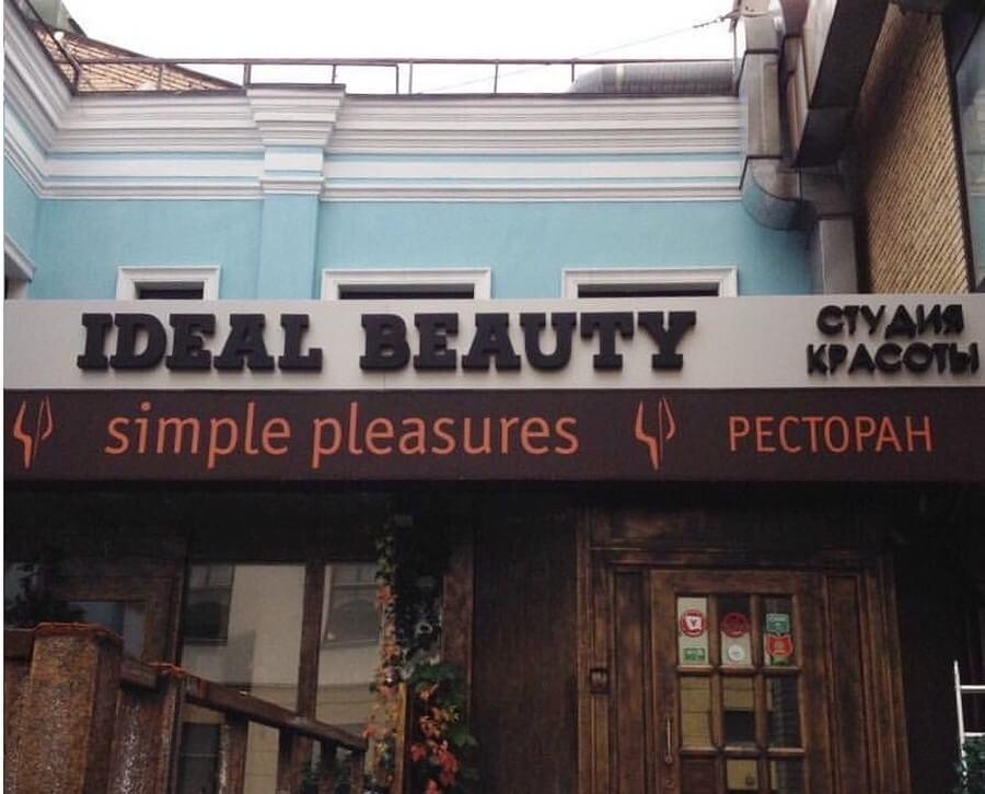 Объемные буквы с подсветкой контражур для салона красоты ideal beauty в Москве