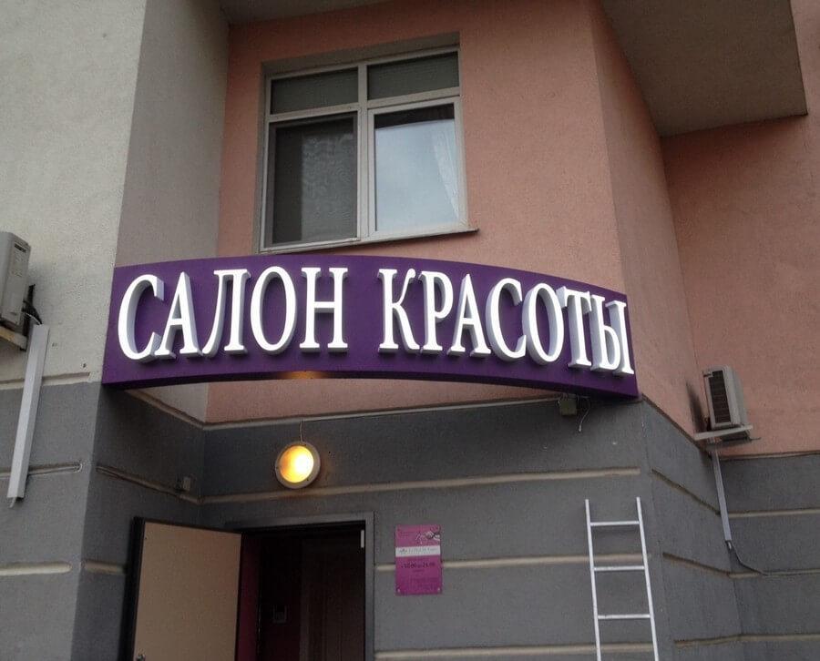 Объемные световые буквы с контражурной подсветкой для салона красоты в Москве