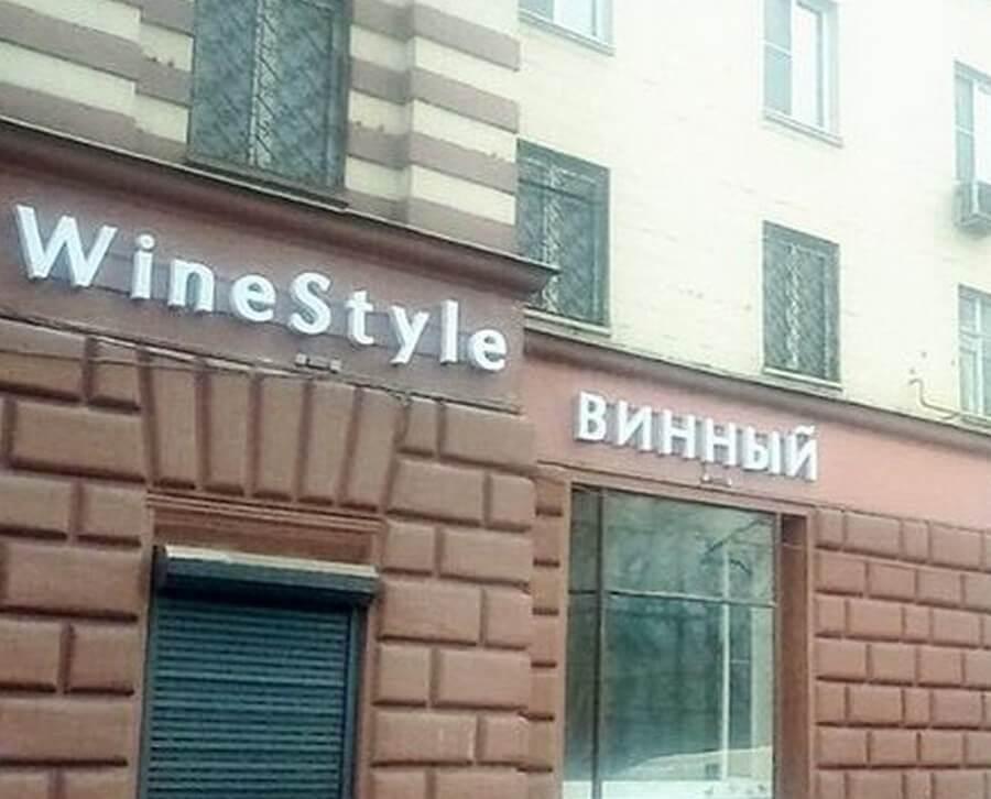 Объемные световые буквы для винного магазина wine style в Москве