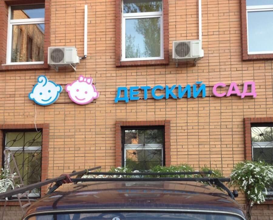 Объемные световые буквы для детского сада happy neppy в Москве