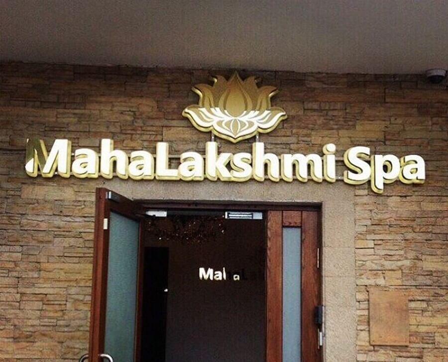 Объемные световые буквы с подсветкой контражур из зеркального пластика для салона красоты mahalakshmi spa в Москве