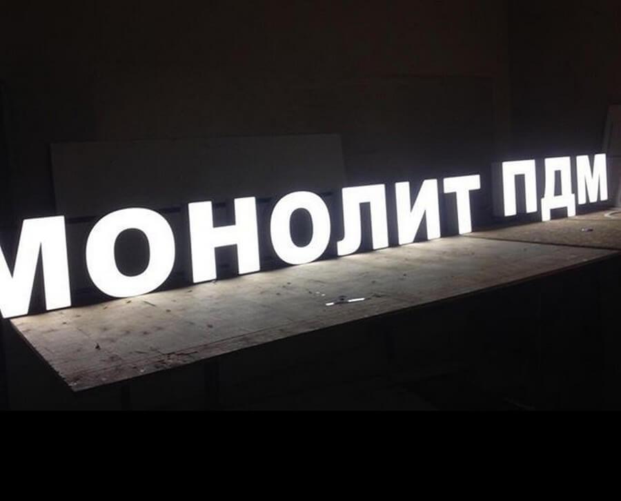 Объемные световые буквы для фирмы монолит ПДМ в Москве