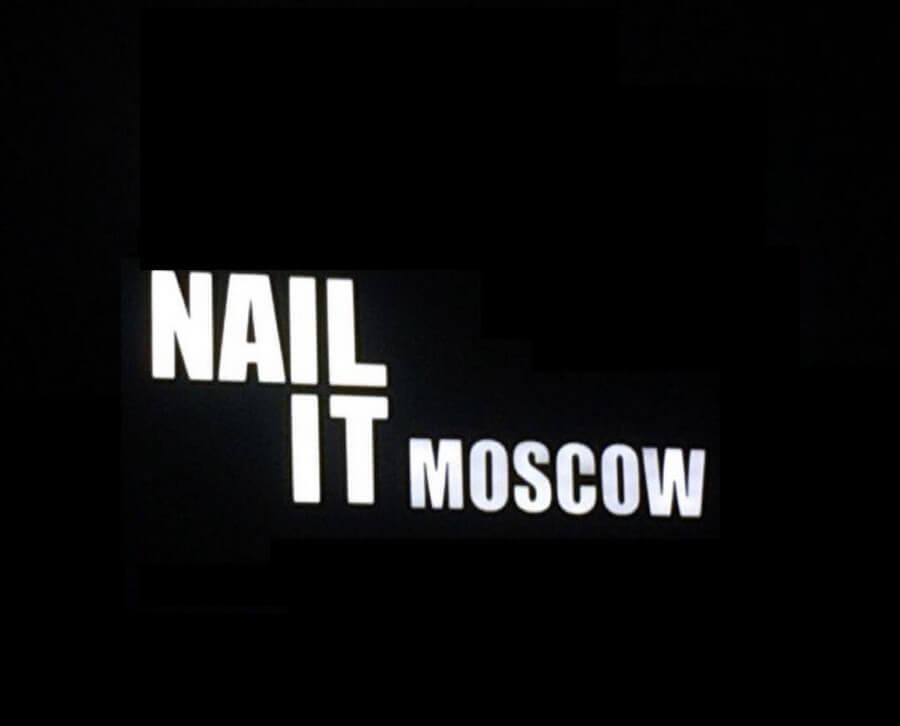 """Объемные световые буквы для студии маникюра """"Nail it MOSCOW"""" в Москве"""