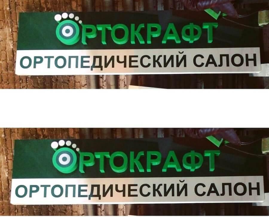 """Объемные световые буквы на подложке для ортопедического салона """"Ортокрафт"""" в Москве"""