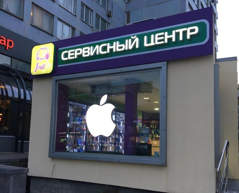 Объемные световые буквы для круглосуточного сервисного центра в Москве