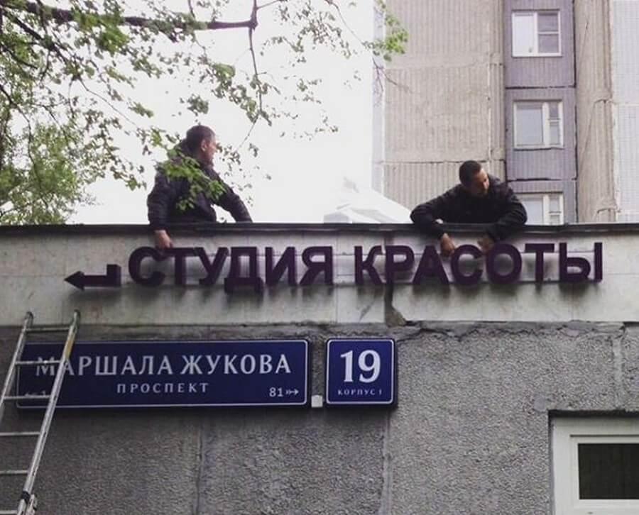 Объемные буквы на направляющих для студии красоты в Москве