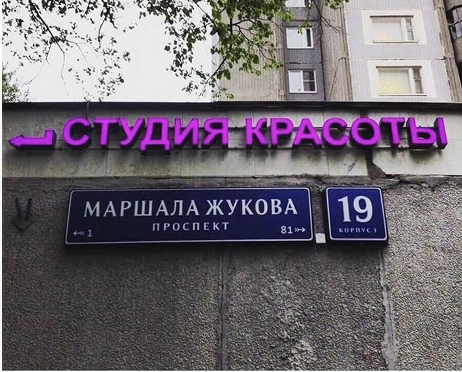 """Объемные световые буквы для """"Студии красоты"""" в Москве"""