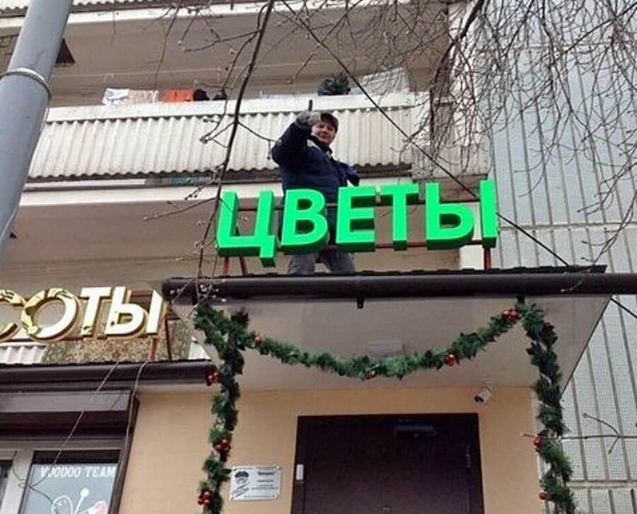 Объемные световые буквы для магазина цветов в Москве