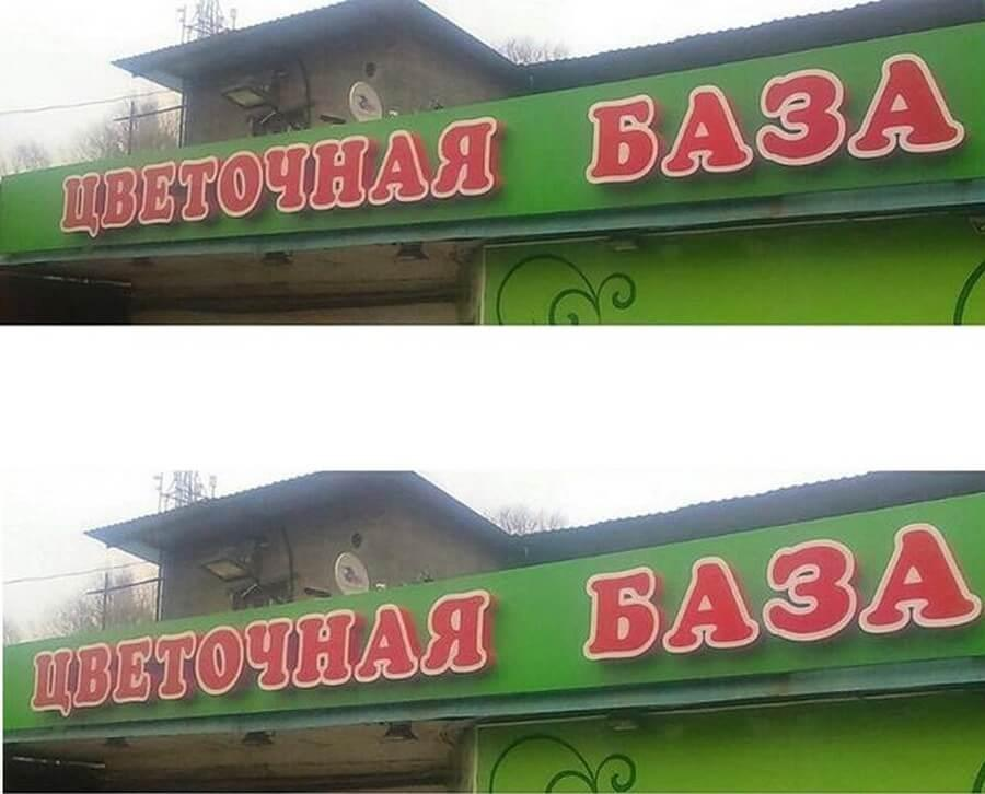"""Объемные световые буквы для магазина """"Цветочная база"""" в городе Москве"""
