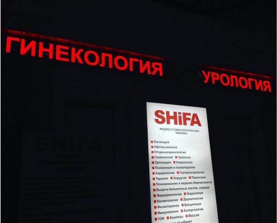 Объемные световые буквы (гинекология урология) для медико-стоматологической клиники SHIFA в Москве