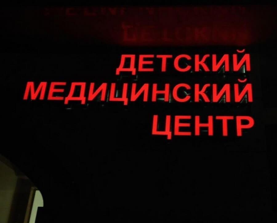 Объемные световые буквы для медико-стоматологической клиники SHIFA в Москве
