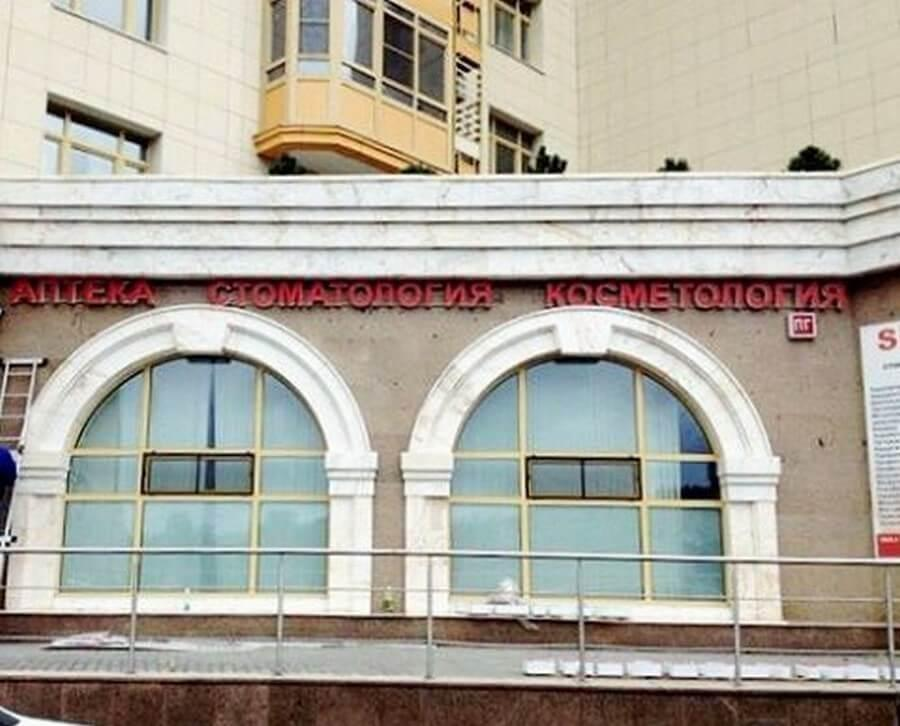 """Объемные световые буквы для медико-стоматологической клиники """"SHIFA"""" в Москве"""