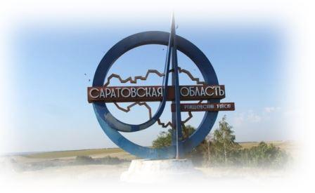 Саратовской области предстоит кадастровая переоценка