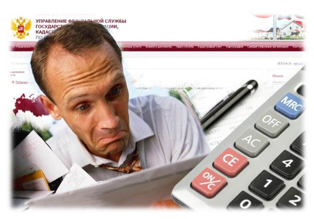 Новая кадастровая стоимость в Москве с 1 января 2017 года