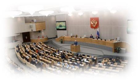 В Государственной Думе обсуждают новый законопроект