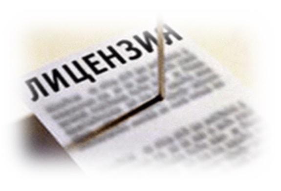 оценка лицензий